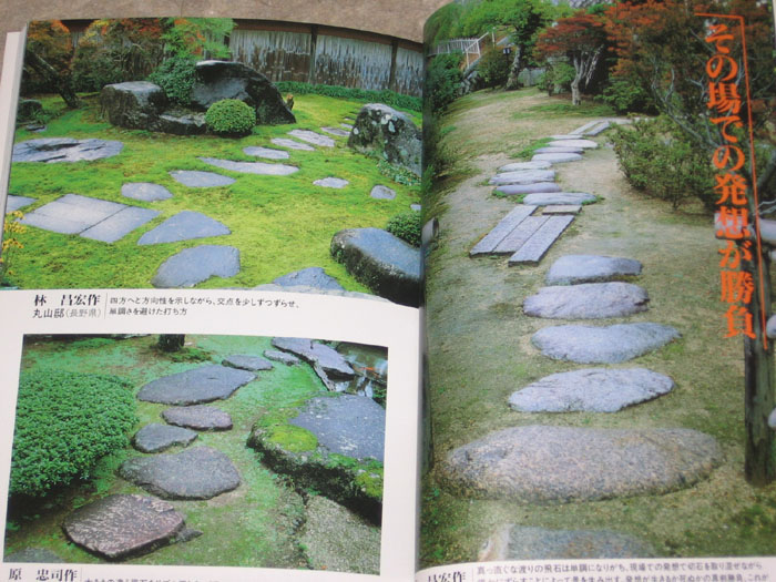 Traditional Japanese Zen Garden Stone Paving Pathways