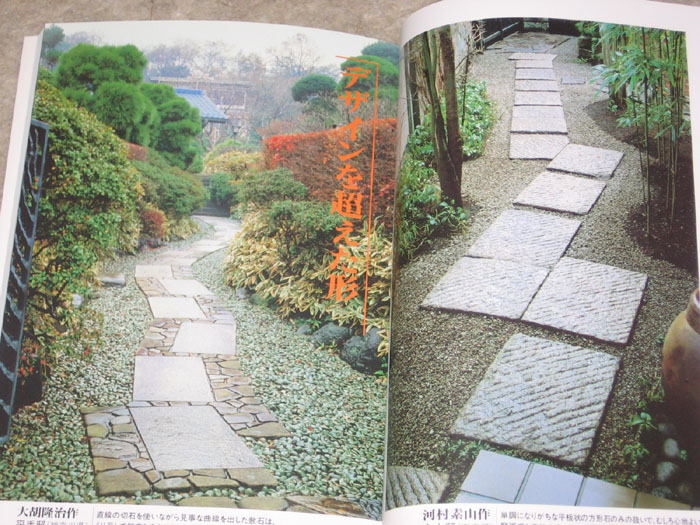 Buddhist Ceremony Traditional Japanese Garden: Traditional Japanese Garden Zen Stone Paving Pathways