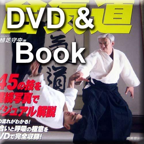 Aikido-07-Ueshiba-Moriteru-Martial-Art-DVD-amp-Book-Set-m