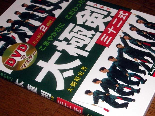 петер танг школа чуан-чи основы ката и теория мягкости и жесткости книга