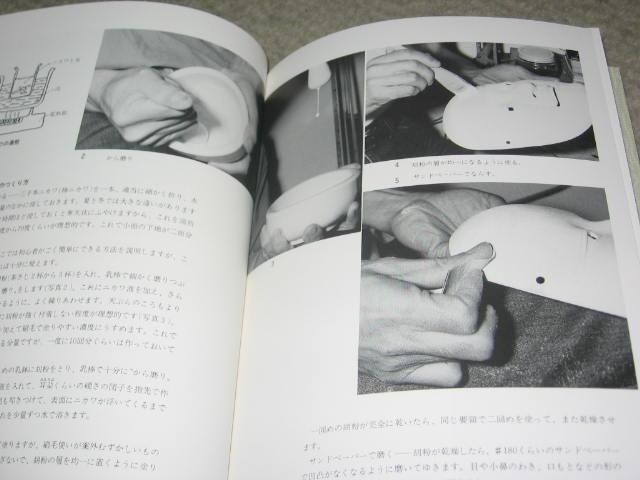 books on how to make masks