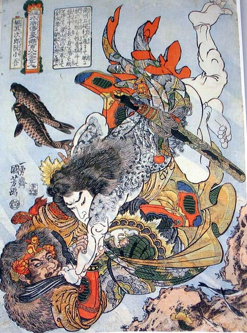 Utagawa Kuniyoshi Japanese art book tattoo reference